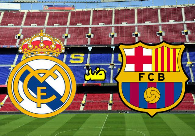 موعد وتوقيت مباراة برشلونة وريال مدريد القادمة والقنوات في الدوري الإسباني
