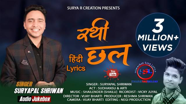 Rathi Chhal Bheji Song Lyrics : रथी छल