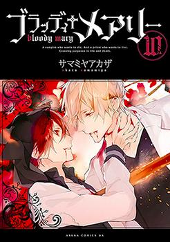 Bloody Mary (SAMAMIYA Akaza) Manga