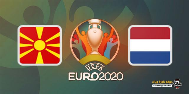 نتيجة مباراة مقدونيا الشمالية وهولندا اليوم 21 يونيو 2021 في يورو 2020
