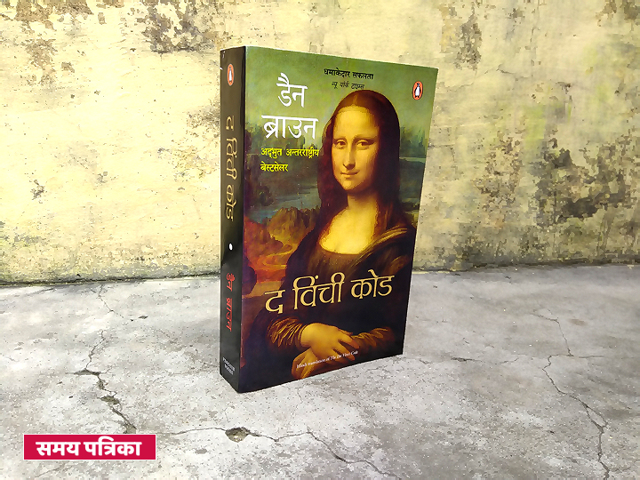 da vinci code dan brown hindi