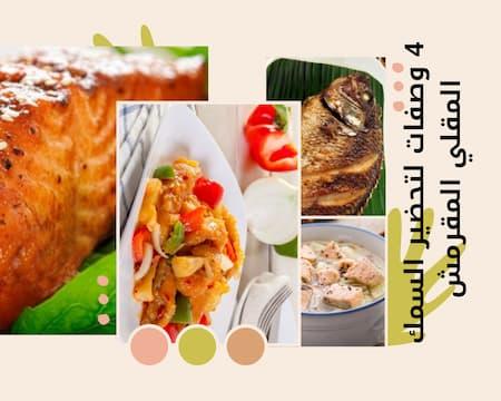 4 وصفات لتحضير السمك المقلي المقرمش