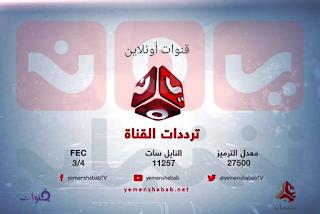 ماهو تردد قناة يمن شباب التحديث الجديد نايل سات؟