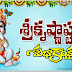 Latest Krishnaashtami greetings telugu messages