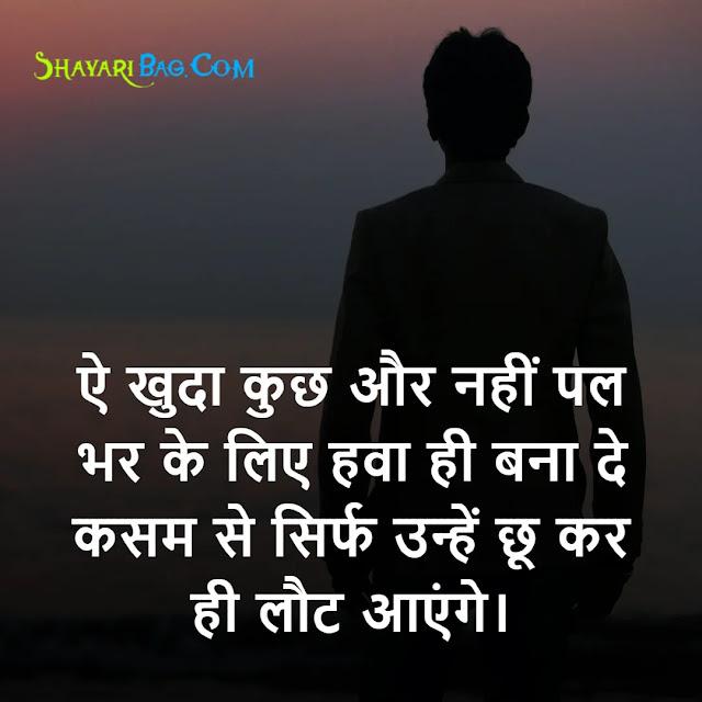 Sad SMS in Hindi