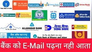 बैंक को E-Mail पढ़ना नही आता ।। 4 फरवरी 2021 की NIT मुम्बई के सामने बैंको ने बताया ये बहाना ।।