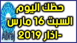 حظك اليوم السبت 16 مارس-اذار 2019