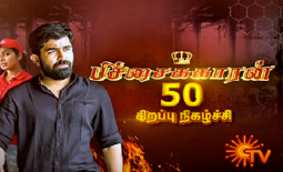 Pichaikkaran 50 – Vetri Kondattam 01–05-2016 Sun Tv May Day Special Show