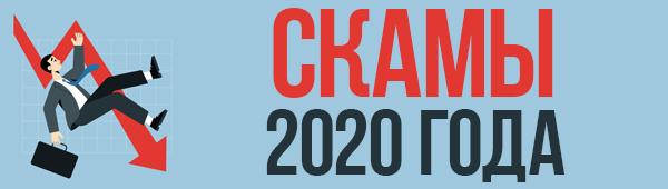 Скамы 2020 года