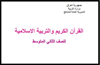 كتاب القرأن الكريم والتربية الأسلامية للصف الثاني المتوسط المنهج الجديد 2018 - 2019