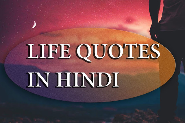 Life Quots in Hindi