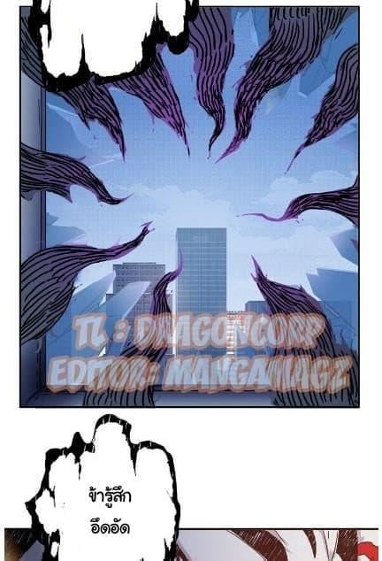 อ่านการ์ตูน God Slayer ตอนที่ 9 หน้าที่ 34
