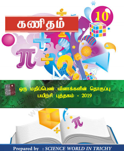 10th MATHS CHAPTER WISE ONE MARK QUESTION (All Unit ) TAMIL