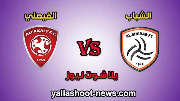مشاهدة مباراة الفيصلي والشباب بث مباشر اليوم 7-2-2020 يلا شوت الجديد الدوري السعودي