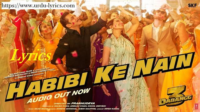 Habibi Ke Nain Song Lyrics - Dabbang 3 Movie