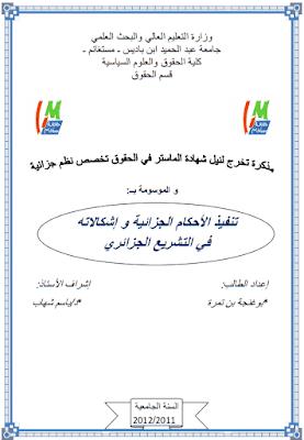 مذكرة ماستر: تنفيذ الأحكام الجزائية وإشكالاته في التشريع الجزائري PDF