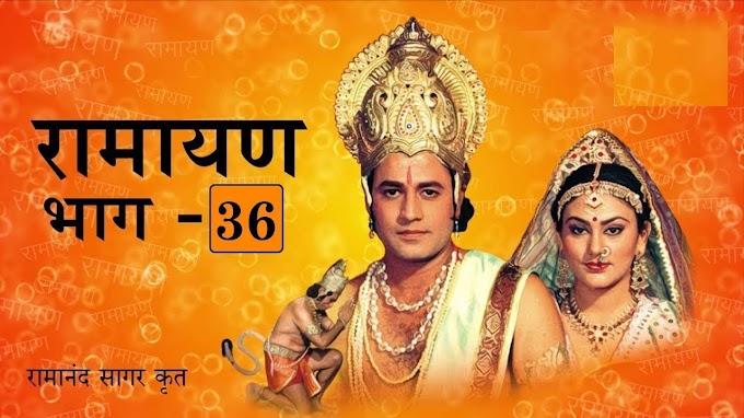 Ramayan Part - 36
