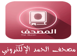 مصحف الحمد الإلكتروني