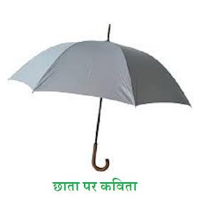 छाता पर कविता Poem On Umbrella in Hindi