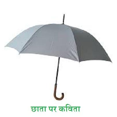 छाता पर कविता | Poem On Umbrella in Hindi