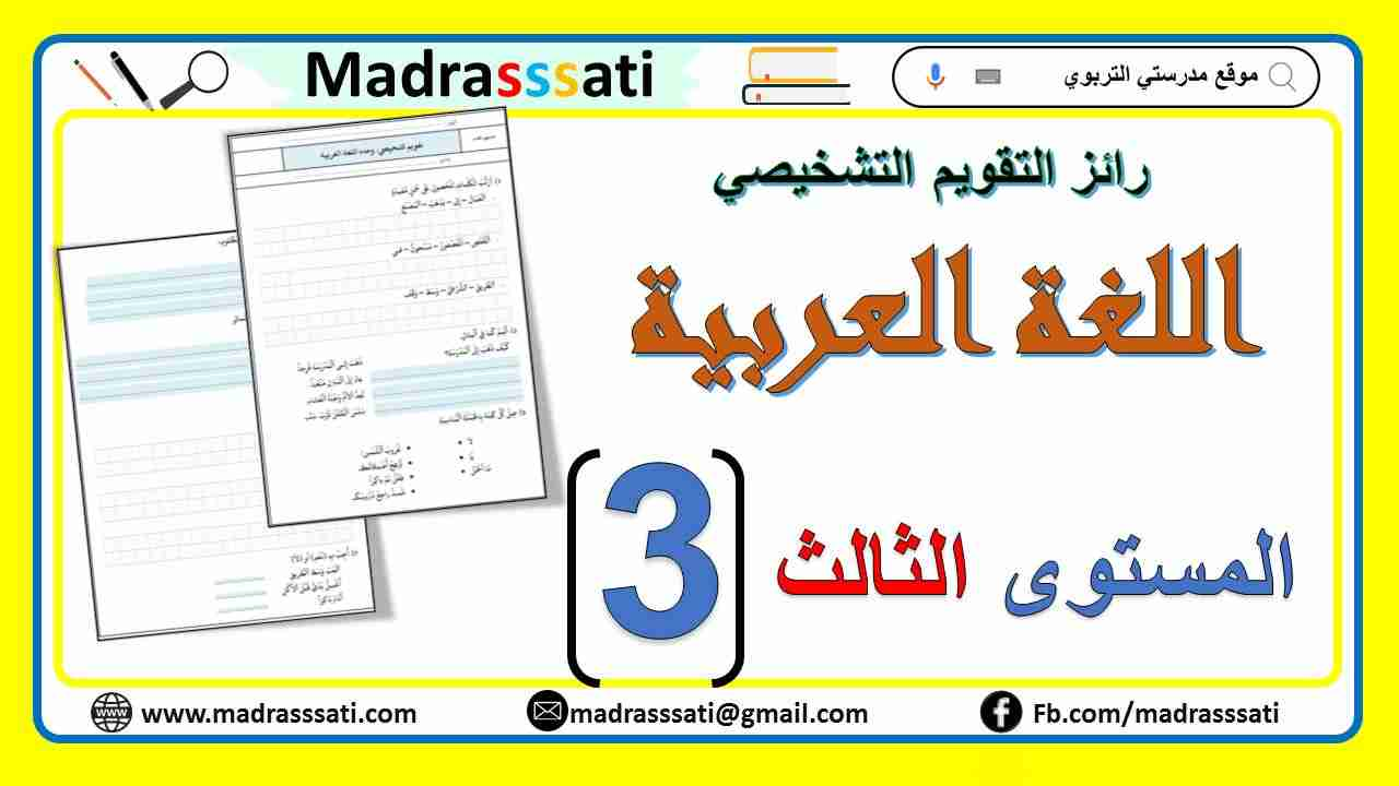 رائز التقويم التشخيصي في مادة اللغة العربية│المستوى الثالث ابتدائي