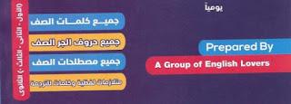 أقوي قاموس في اللغة الإنجليزية للصفوف الثلاثة للثانوية العامة