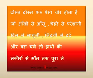 Hindi-dosti-shayari-image