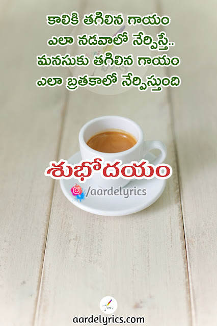 telugu quotes text telugu quotes images telugu quotes in english telugu quotes on life download