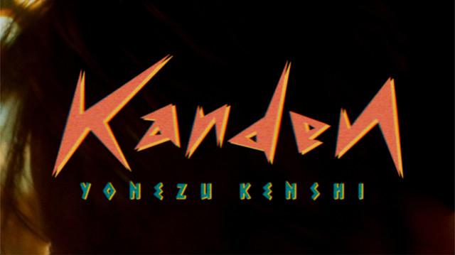 """Kenshi Yonezu """"KANDEN"""" MV disutradarai oleh Yoshiyuki Okuyama"""