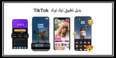 أفضل بدائل لتطبيق تيك توك TikTok (لسنة 2021)