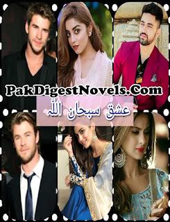 Ishq Subhan Allah Novel By Sanam - Kanwal Sheikh Pdf Download