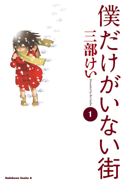 Okładka pierwszego tomu mangi Boku dake ga Inai Machi