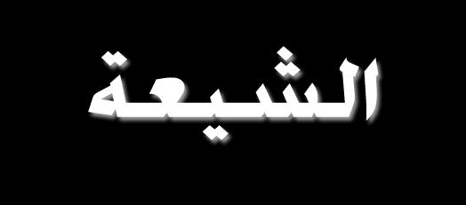 الشيعة