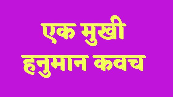 एकमुखी हनुमत्कवचम | Ekmukhi Hanuman Kavach |