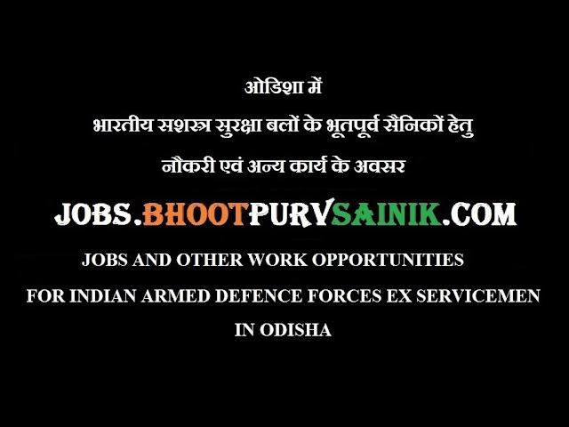 EX SERVICEMEN JOBS AND OTHER WORK IN ODISHA ओडिशा में भूतपूर्व सैनिक नौकरी एवं अन्य कार्य