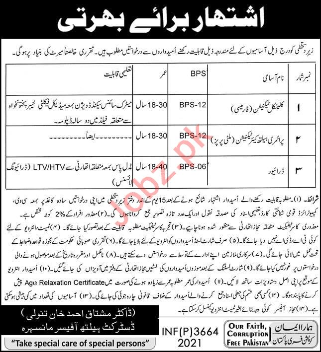 Technician Jobs 2021 in District Health Officer DHO Mansehra