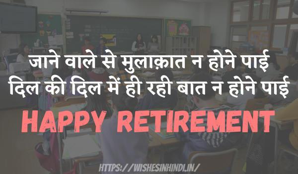 Retirement Wishes For Teacher In Hindi