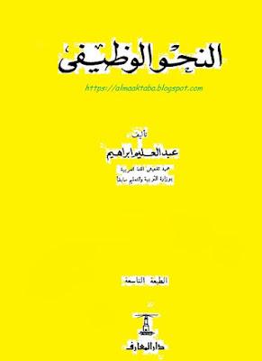 تحميل كتاب النحو الوظيفي pdf