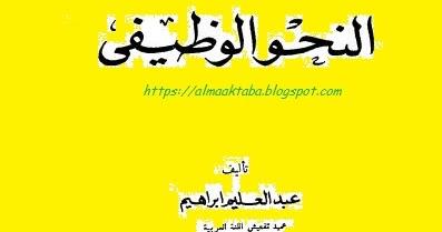 كتاب النحو الوظيفي عبدالعليم إبراهيم