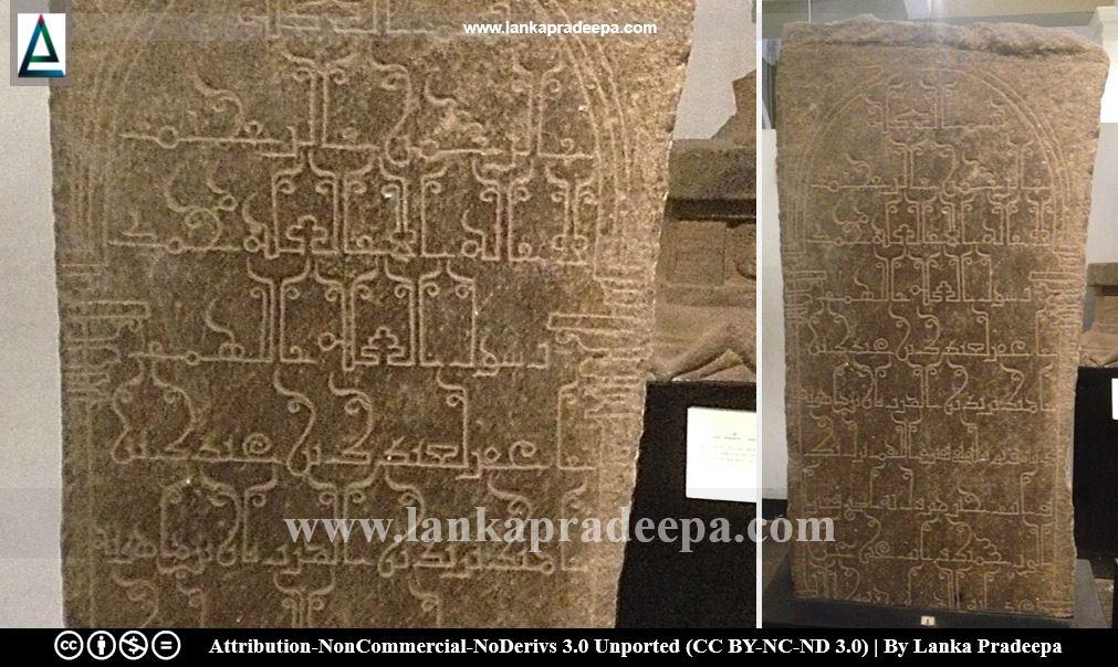 Mantai Arabic Inscription