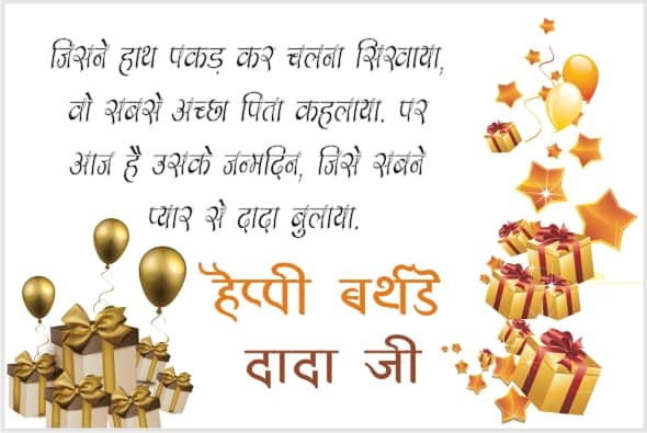 Birthday Quotes For Grandfather  Hindi