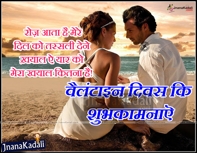 Heart touching Hindi Valentines Day Best love Quotes with lovers deep hd wallpapers,Heart Touching Love Shayari in Hindi Language,Romantic Hindi 2020 Love Shayari Images with Cute hd Wallpapers,Best Hindi Love Shayari with Nice English font, Daily Hindi Love Messages and Greetings, Top Hindi 2020 Love Sayings Wallpapers, Hindi True Lovers Images with Nice Messages, I Love You Shayari in Hindi Language, Daily New Hindi Trending Love Sayings and Messages with Best Pictures Free online, Top Popular Hindi Sayings and Nice Pics Images