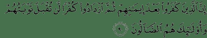 Surat Ali Imran Ayat 90
