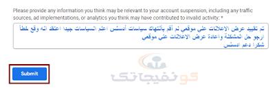 مراسلة دعم ادسنس لحل مشكلة تقييد ظهور الاعلانات علي الموقع