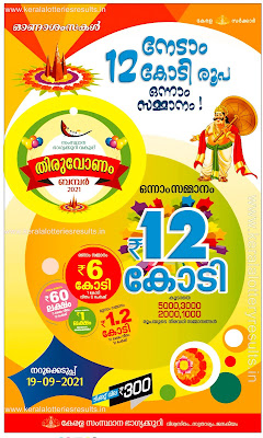 onam-bumper-2021-lottery-results-BR-81-prize-structure-keralalotterieresults.in