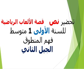تحضير نص قصة الألعاب الرياضية ( فهم المنطوق ) لغة عربية سنة أولى متوسط، مذكرة درس: