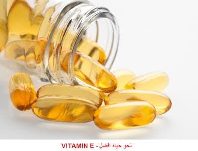 فوائد فيتامين هـ للبشرة وطرق استعمالها - مكملات غذائية