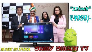 """SAMY """"32inch"""" Smart TV కేవలం ₹4999/- మాత్రమే త్వరపడండి...!"""