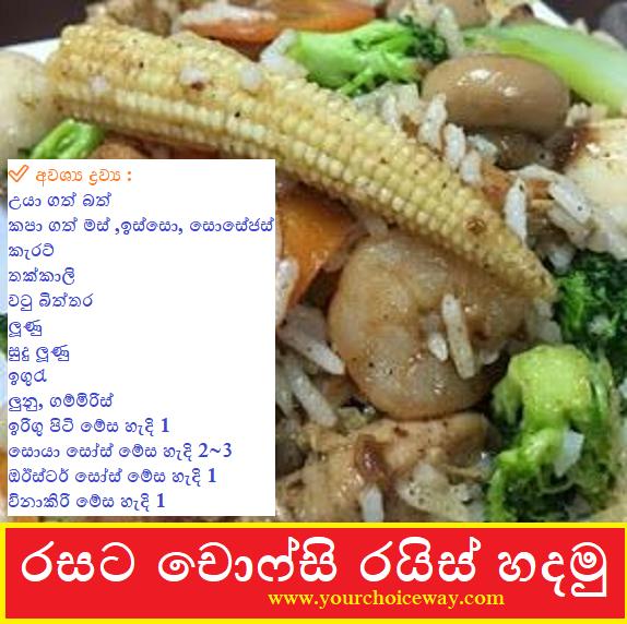 කටට රසට චොෆ්සි රයිස් සාදාගන්නා ආකාරය (Chopsuey Rice Hadamu) - Your Choice Way