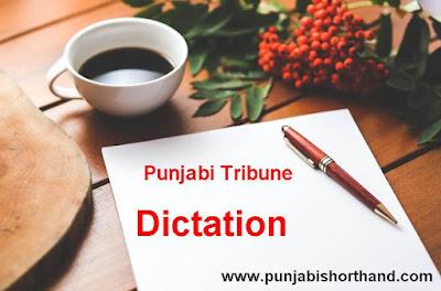 Punjabi Tribune Dictation August 2020